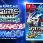 Switch用ソフト『ゾイドワイルド キングオブブラスト』のPV第3弾「最終決戦バージョン」編と15秒CMが公開!
