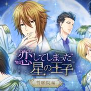 「100シーンの恋+」Nintendo Switch版第2弾!『恋してしまった星の王子』が2019年に配信予定!