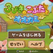 Switch用ソフト『3びきのこぶたとオオカミ』が2019年7月4日に配信決定!親子で遊べる知育ボードゲーム