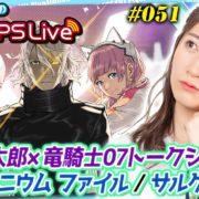 2019年8月1日配信の電撃PS Liveで『AI:ソムニウム ファイル』が特集されることが発表!