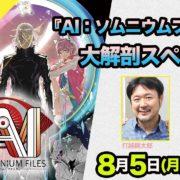 2019年8月5日配信のファミ通チャンネルで『AI:ソムニウム ファイル』が特集されることが発表!