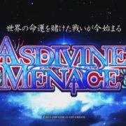 【更新】PS4&PSVita&Xbox One版『 アスディバインメナス』が2019年8月2日に配信決定!Switch版も9月以降対応予定