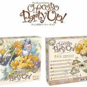 『ボードゲーム チョコボのパーティーアップ』が2019年9月18日に発売決定!