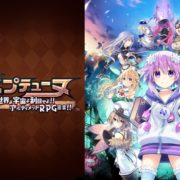 Switch版『勇者ネプテューヌ』が2019年7月25日に発売決定!