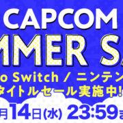 「CAPCOM SUMMER SALE」が7月24日より開催!Nintendo Switchとニンテンドー3DSタイトルのダウンロード版が最大62%OFFでSALE中!