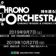 『CHRONO ORCHESTRA 時を渡る翼 CHRONO TRIGGER & CHRONO CROSS』の告知ムービーが公開!