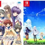 Switch版『CLANNAD』のパッケージ版 初回生産分の全数出荷が完了!『Summer Pocket』についても追加出荷が決定!