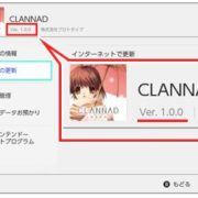 Switch版『CLANNAD』にてゲームが強制的に終了する不具合に対応する更新データ:Ver.1.0.1が配信開始!