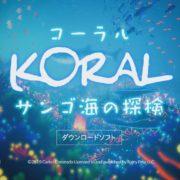 【更新】Switch用ソフト『コーラル サンゴ海の探検』が2019年8月1日に配信決定!
