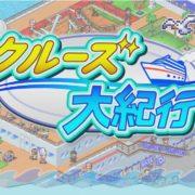 【更新】Switch版『クルーズ大紀行』が2019年7月18日に配信決定!カイロソフトによる豪華クルーズ船の運営ゲーム