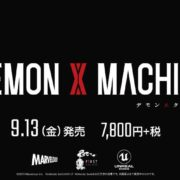 『DAEMON X MACHINA(デモンエクスマキナ)』の3rd Trailerが公開!