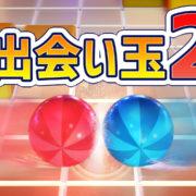 Switch用ソフト『出会い玉2』が2019年7月25日に配信決定!ちょっと変わった雰囲気の誘導パズルゲーム