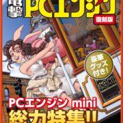 『電撃PCエンジン』が復刻決定!