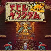 Nintendo Switch版『デビルキングダム』が2019年7月25日に配信決定!『魔界村』などから影響を受けたレトロアクションゲーム