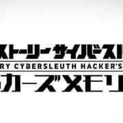 Switch版『デジモンストーリー サイバースルゥース ハッカーズメモリー』が2019年10月17日に発売決定!