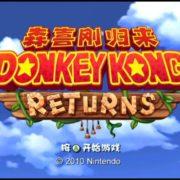中国版NVIDIA Shieldで『Donkey Kong Country Returns』の配信が開始!