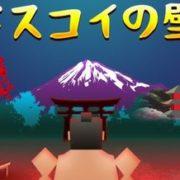 Switch用ソフト『ドスコイの壁』が2019年7月25日に配信決定!日本のテレビ番組からヒントを得て開発された壁抜けゲーム