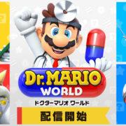 スマートフォンアプリ『Dr. Mario World(ドクターマリオ ワールド)』が7月10日より配信開始!