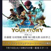 『ドラゴンクエスト ユア・ストーリー』ワールドプレミアSPが7月16日 18時25分頃から配信開始!