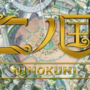 映画『二ノ国 公式アートブック』が2019年8月16日に発売決定!