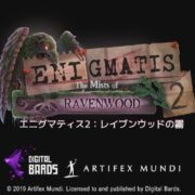 【更新】Switch版『エニグマティス2:レイブンウッドの霧』が2019年8月8日に国内配信決定!謎解き&アイテム探しホラーアドベンチャーゲーム