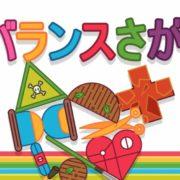 Switch版『バランスさがし』が2019年8月1日に配信決定!シンプルでもハマりやすいバランス・パズルゲーム