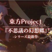 『不思議の幻想郷 ロータスラビリンス』のティザーCM 15秒Ver.が公開!