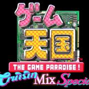 Switch版『ゲーム天国 CruisinMix Special』が国内向けとして2019年に発売決定!