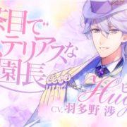 Switch用ソフト『幻想マネージュ』のプロモーションムービー第1弾「CV公開Ver.」が公開!