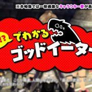 Switch版『ゴッドイーター3』の紹介映像 3分!?でわかる「ゴッドイーター」が公開!