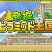Switch版『発掘☆ピラミッド王国』が2019年8月8日に配信決定!カイロソフトによる巨大ピラミッド建築ゲーム