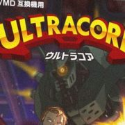 MD/MD互換機用ソフト『ULTRACORE』の発売日が9月末から10月17日(木)に延期に!