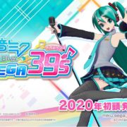 「初音ミク×セガ プロジェクト」10周年記念作の『初音ミク Project DIVA MEGA39's』がSwitch向けとして2020年初頭に発売決定!