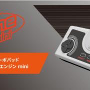 HORIから『PCエンジン mini』の専用周辺機器が2020年3月19日に発売決定!
