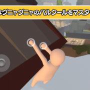 ふにゃふにゃパズルアクションゲーム『Human: Fall Flat』のスマートフォン版が発売決定!