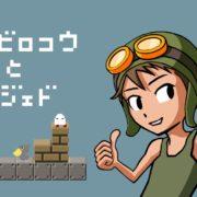 Switch用ソフト『ハシビロコウとメジェド』が2019年7月25日から配信開始!ふしぎ系8bitアクションパズル