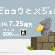 【動画追加】Switch用ソフト『ハシビロコウとメジェド』が2019年7月25日に配信決定!