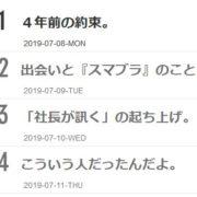 任天堂の元社長・岩田聡さんのことばを集めた本『岩田さん』ができるまでを振り返るコラムがほぼ日に掲載!