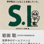ファミ通.comとほぼ日に「岩田さんの思い出。」を語る桜井政博さんのインタビューが掲載!