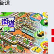Switch用ソフト『海鮮!!すし街道』の体験版が2019年7月11日から配信開始!