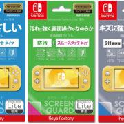 キーズファクトリーから「Nintendo Switch Lite」用のアクセサリーが2019年9月に発売決定!