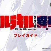 『キルラキル ザ・ゲーム -異布-』のプレイガイド動画が公開!PS4の体験版の配信も開始