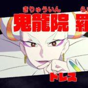『キルラキル ザ・ゲーム -異布-』のキャラクター紹介動画「蛇崩 乃音」「犬牟田 宝火」編が公開!
