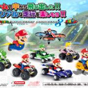 京商株式会社が「スーパーマリオ」のR/Cモデル、プルバックカー、スロットカーを任天堂ライセンス商品として発売することを発表!