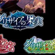 『グリザイアの果実・迷宮・楽園 フルパッケージ』の発売日が2019年11月7日に決定!