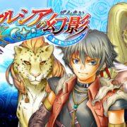 Switch版『レファルシアの幻影』の配信日が2019年8月1日に決定!ケムコのRPG