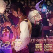 【オトメイト】『蛇香のライラ ~Trap of MUSK~』のプロモーションムービーが公開!