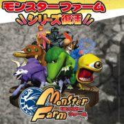 【更新】移植版『初代 モンスターファーム』が任天堂プラットフォームに登場決定!