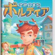 Switch向けパッケージ版『きみのまち ポルティア』が2019年10月24日に発売決定!