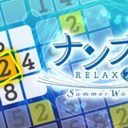 Switch用ソフト『ナンプレ Relax 2 Summer Waves』が2019年8月1日に配信決定!合計300問が収録された「癒し系」のナンプレソフト